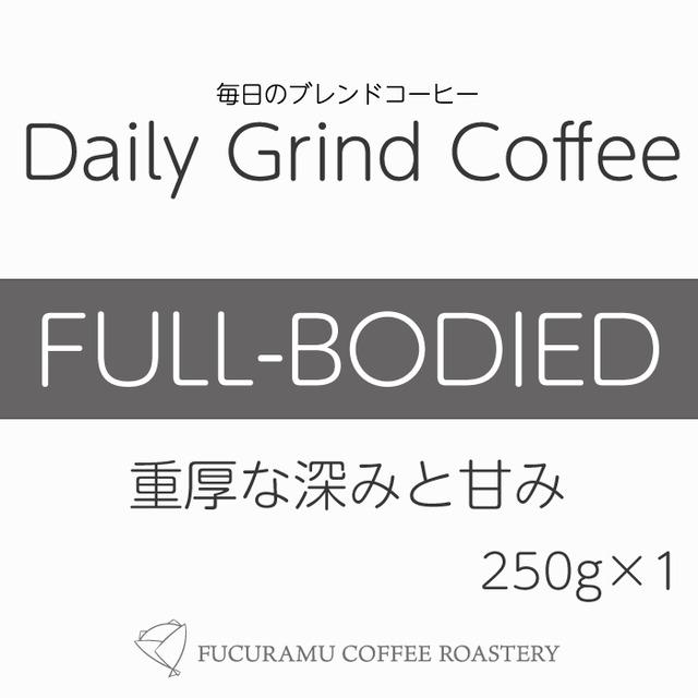 毎日のブレンドコーヒー フルボディ Daily Grind Coffee 250g×1個