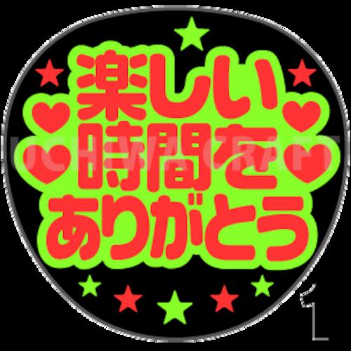 【蛍光2種シール】『楽しい時間をありがとう』コンサートやライブ、劇場公演に!手作り応援うちわでファンサをもらおう!!!