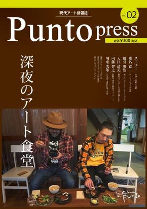 【バックナンバー】現代アート情報誌「Punto press vol.2」※送料込み