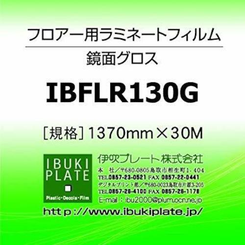 フロアー用 鏡面グロス ラミネートフィルム IBFLR130G  1370㎜x30M