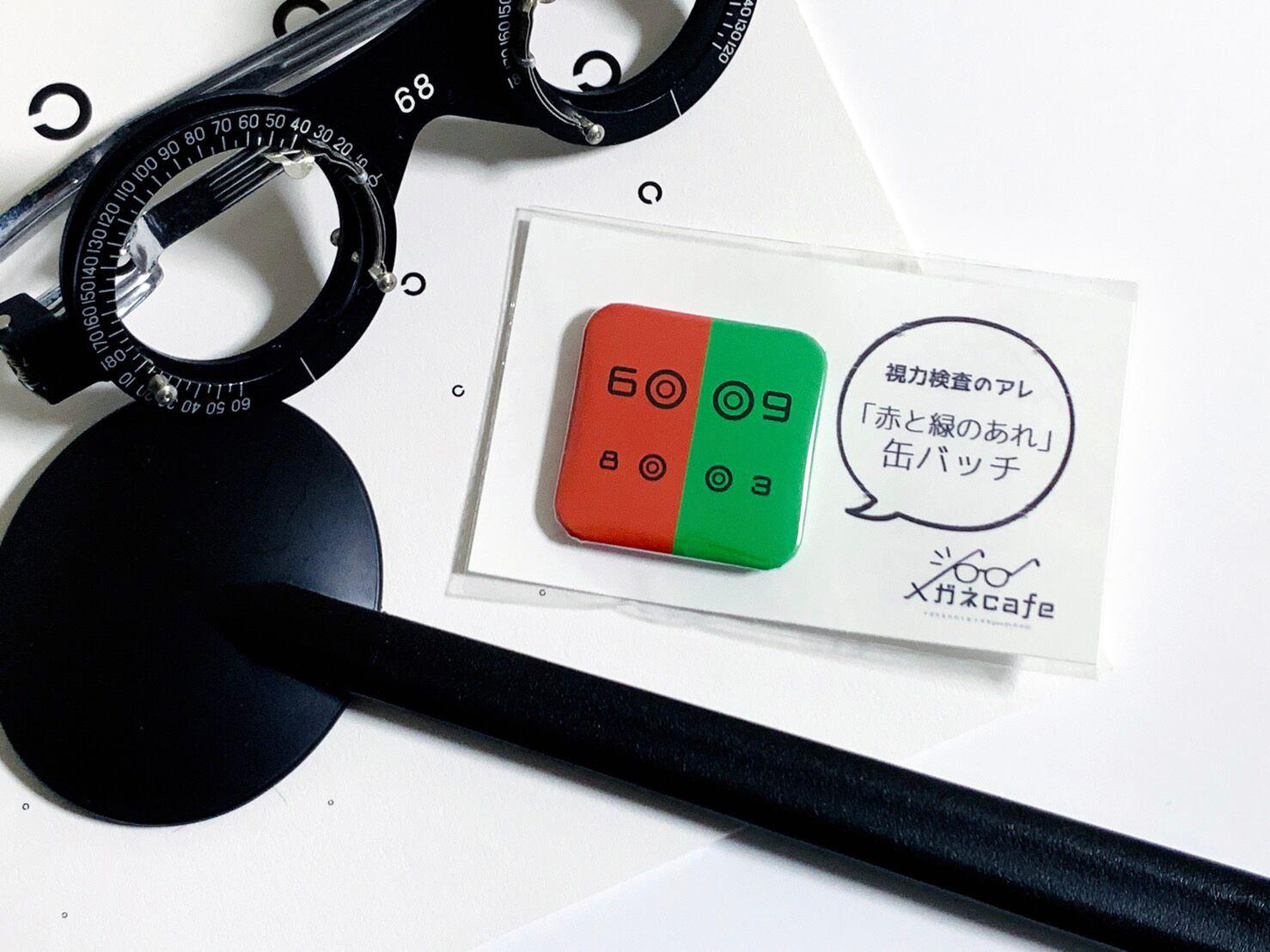 「視力検査のアレ」缶バッチ