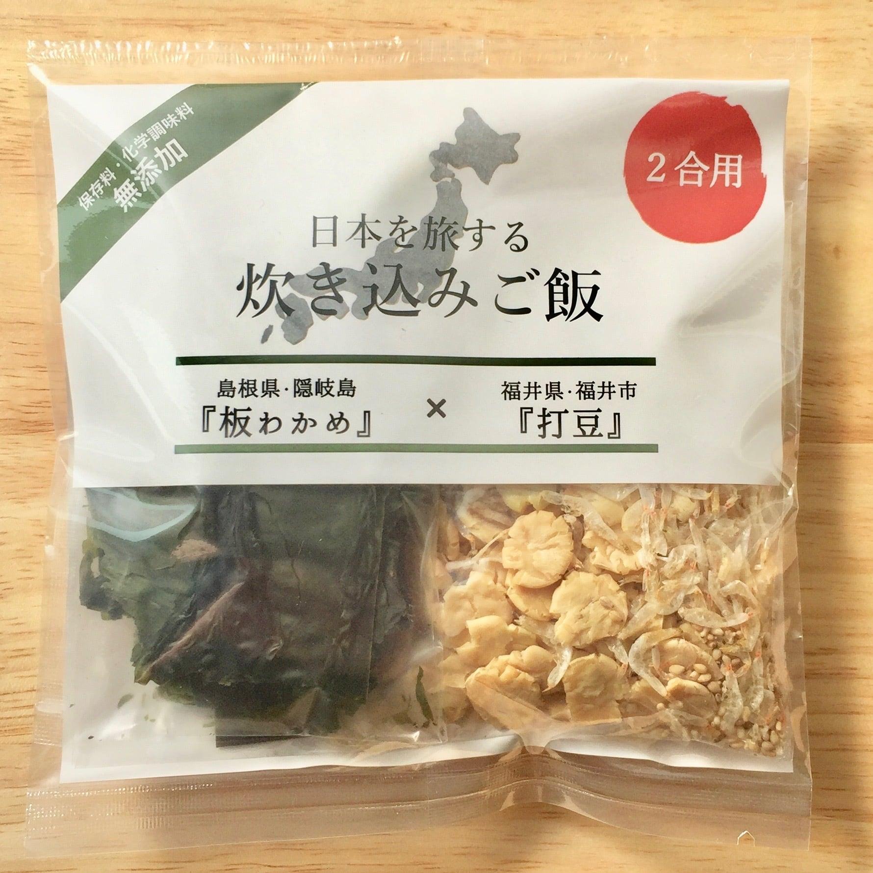 日本を旅する『炊き込みご飯』板わかめ×打豆
