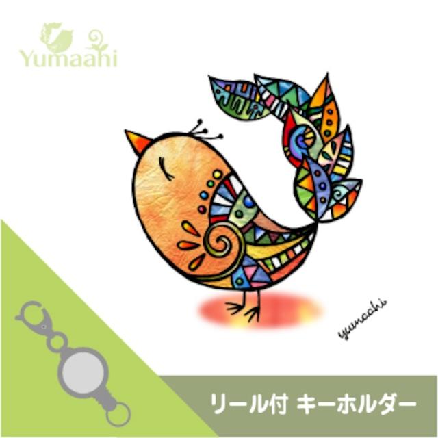 リール付キーホルダー : 羽尾の鳥