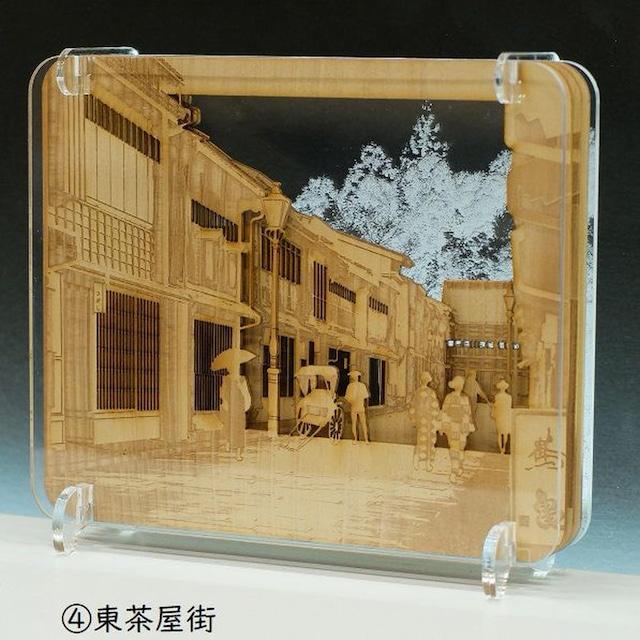 のとひばこ〈和〉 東茶屋街