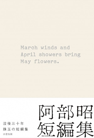 March winds and April showers bring May flowers. 阿部昭短編集