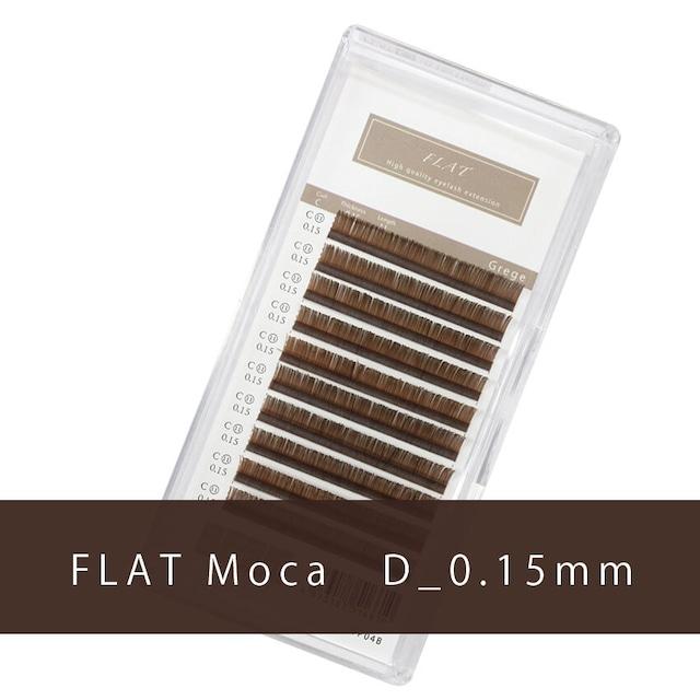 モカ フラットラッシュ D_0.15mm