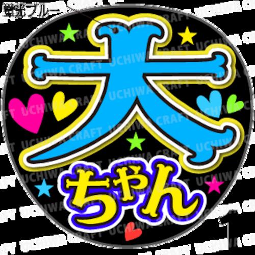 【蛍光プリントシール】【嵐/大野智】『大ちゃん』コンサートやライブに!手作り応援うちわでファンサをもらおう!!!
