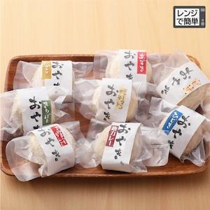 美山のおやき 5種10個セット【お歳暮限定価格 12/20まで】