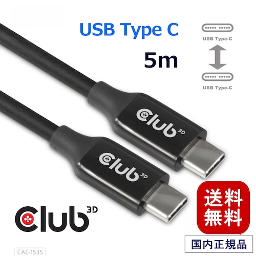 【CAC-1535】Club 3D USB Gen 2 Type C アクティブ 双方向 ケーブル Active Bi-directional Cable 8K60Hz オス/オス 10Gbps 5 m (CAC-1535)