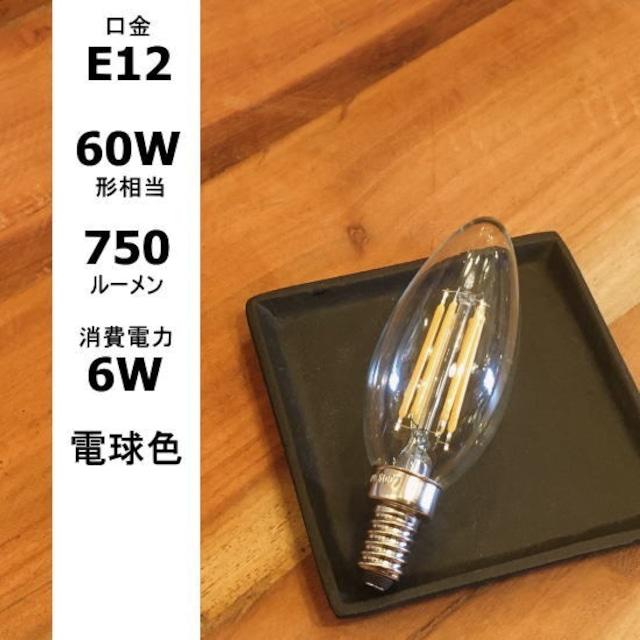 フィラメントLEDシャンデリア球 E12/60W形相当/750LM/電球色