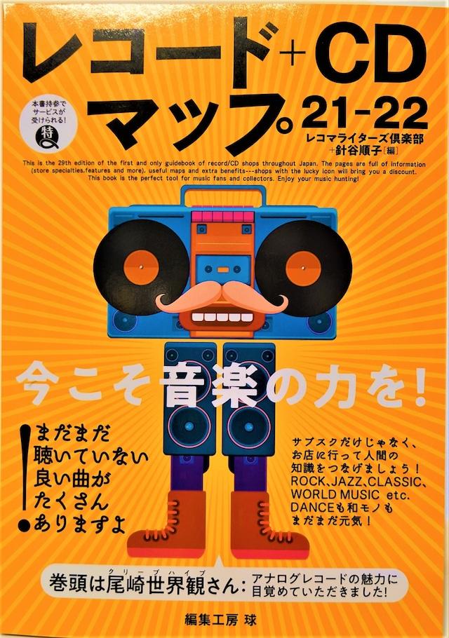 [新品Book]  レコード+CDマップ 21-22