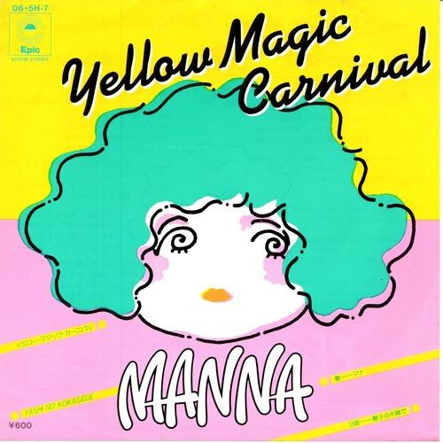 【7inch・国内盤】マナ(MANNA) / イエロー・マジック・カーニバル