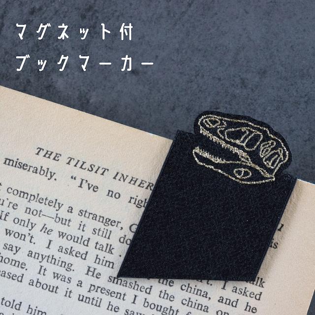 【1枚入り】マグネット付 ブックマーカー ~ラメVer~