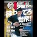バスケットボールスピリッツ vol.5【雑誌バックナンバー】