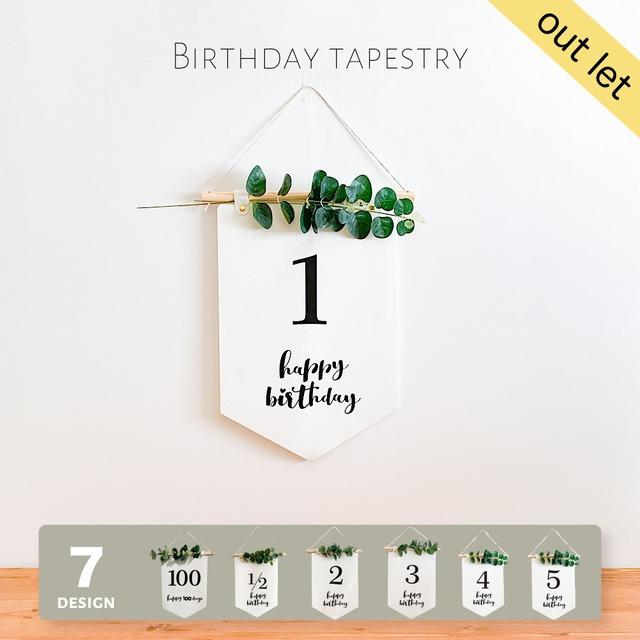 アウトレット【送料無料】バースデー タペストリー 1歳 2歳 3歳 100日 誕生日 飾り付け グリーン ガーランド