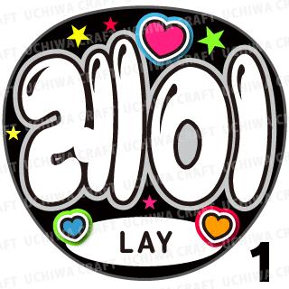 【プリントシール】【EXO(エクソ)/LAY(レイ】『레이』コンサートやツアーに!手作り応援うちわでファンサをもらおう!!!