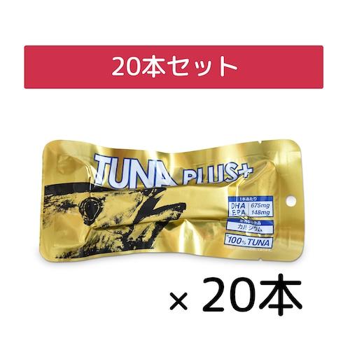 【送料無料】TUNAPLUS+ (20本セット)
