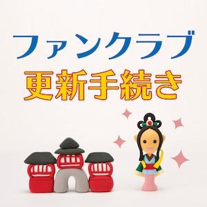 【更新手続き】水田竜子ファンクラブ「竜宮城」