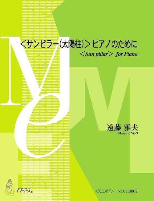 E0002 <サンピラー(太陽柱)>ピアノのために(ピアノソロ/遠藤雅夫/楽譜)