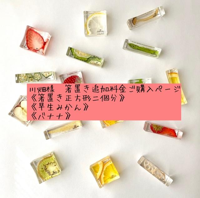 川畑様 箸置き追加料金ご購入ページ 《箸置き正方形二個分》 《早生みかん》 《バナナ》