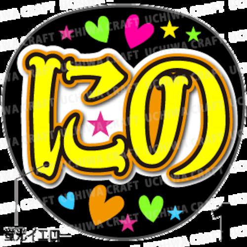 【蛍光プリントシール】【嵐/二宮和也】『にの』コンサートやライブに!手作り応援うちわでファンサをもらおう!!!
