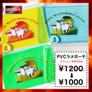 PVCラメポーチ ★在庫限りSALE