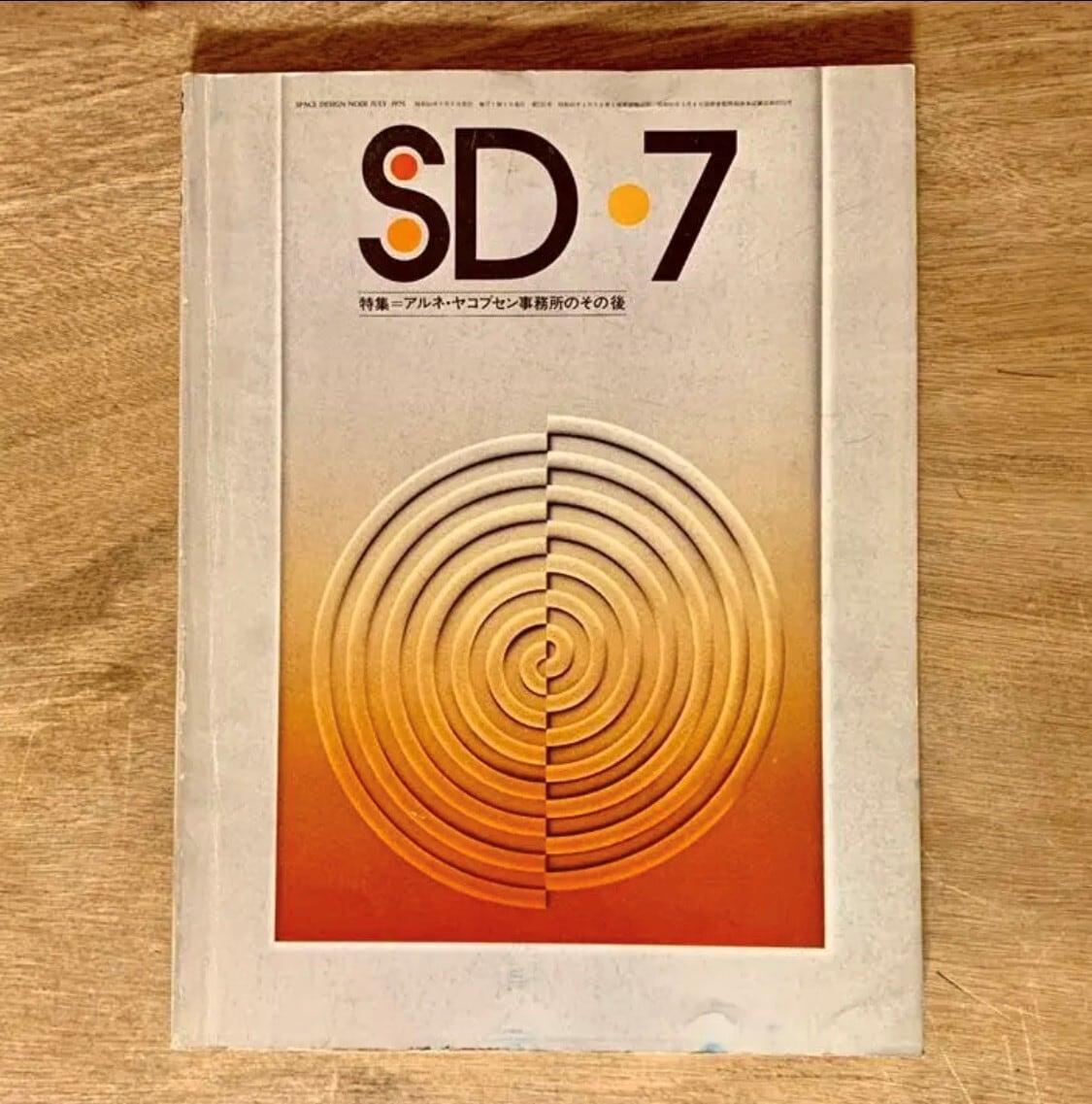 アルネ・ヤコブセン事務所のその後  /  SD スペースデザイン第131号