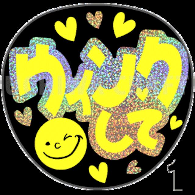 【ホログラム×蛍光1種シール】『ウィンクして』コンサートやライブ、劇場公演に!手作り応援うちわでファンサをもらおう!!!