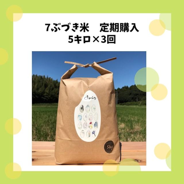 【ちょっぴりお得なお米の定期便】7分づき5キロ×3回
