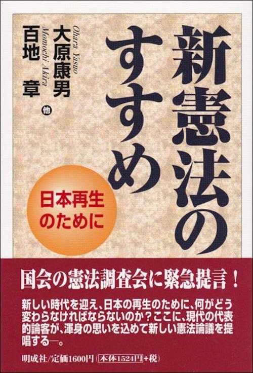 新憲法のすすめ-日本再生のために