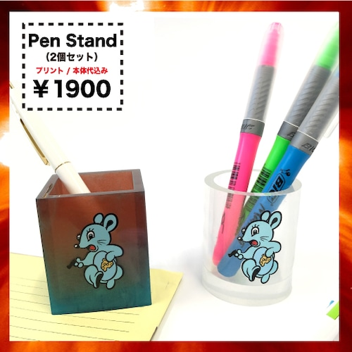 Pen Stand (2個セット)