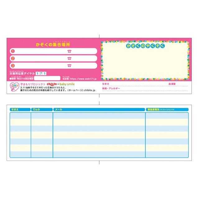 家族の約束カード(名刺サイズ2つ折/4枚1セット)