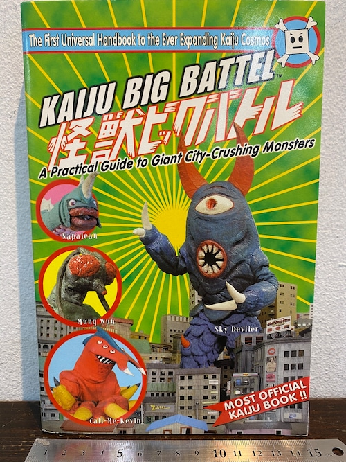 洋書 KAIJYU BIC BATTEL 怪獣ビッグバトル