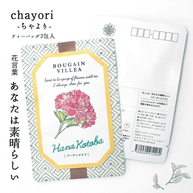 ブーゲンビリア|chayori 花言葉シリーズ|和紅茶ティーバッグ2包入|お茶入りポストカード