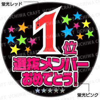 【かんたんオーダーU】『選抜総選挙順位別お祝いメッセージ』好きな数字(順位)を入れられます。