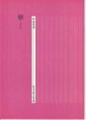 S24i77 華(箏,尺/沢井忠夫/楽譜)