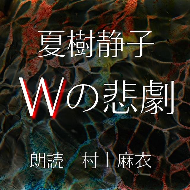 [ 朗読 CD ]Wの悲劇  [著者:夏樹静子]  [朗読:村上麻衣] 【CD8枚】 全文朗読 送料無料 オーディオブック AudioBook