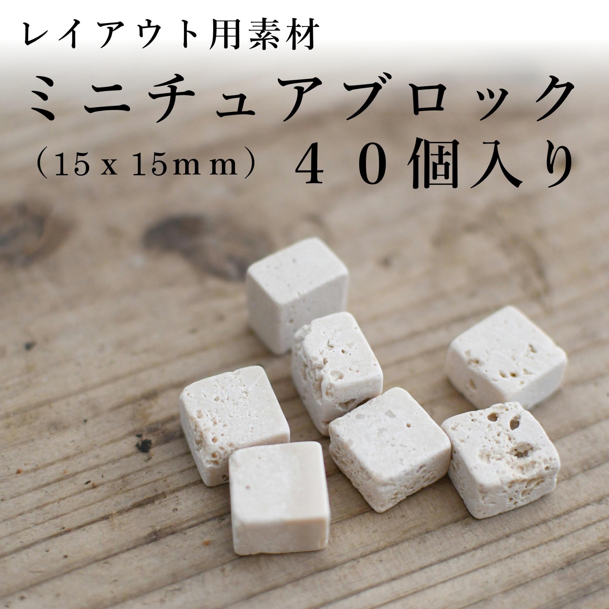 ミニチュアブロック ホワイト(15x15mm)40個入り【レイアウト用】