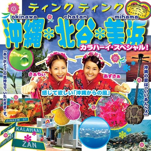 【沖縄・北谷・美浜〜カラハーイ・スペシャル!】ティンク ティンク(Album)