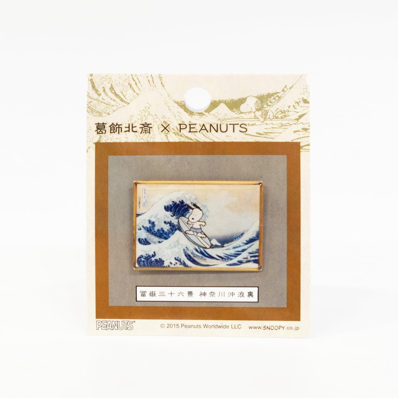 スヌーピー  ピンズ 神奈川沖浪裏