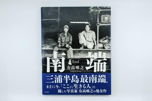 【中古】「南端」 三浦の人びと¥3850→¥2000