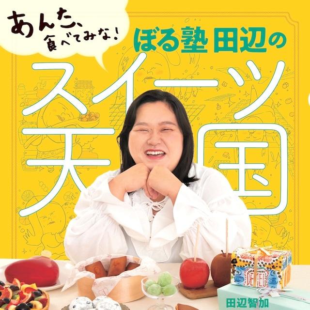 『あんた、食べてみな! ぼる塾 田辺のスイーツ天国』掲載記念✨