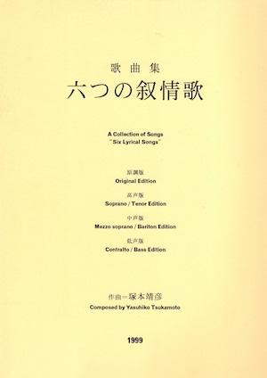 T05i13 六つの叙情歌(ソプラノ、テノール、メゾソプラノ、バリトン、/塚本靖彦/楽譜)