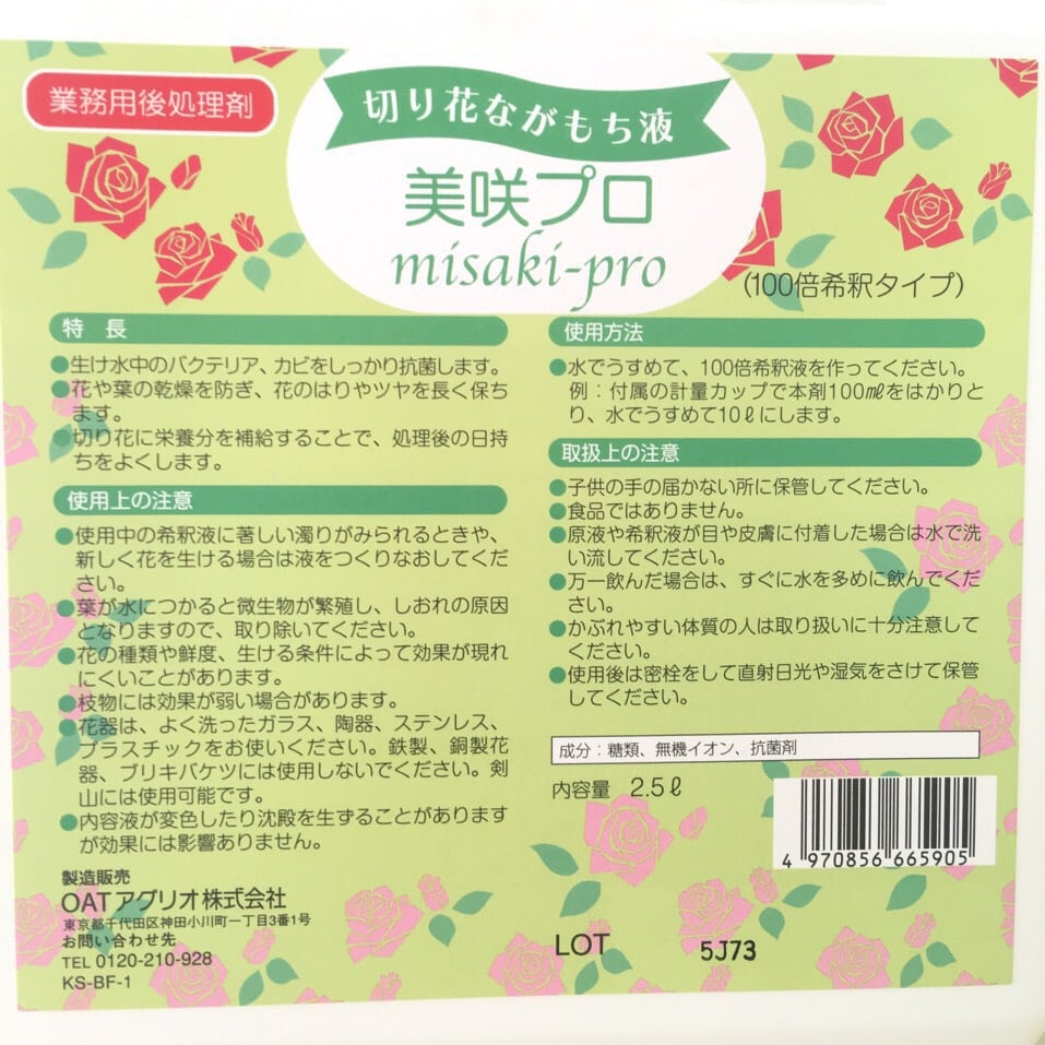 切り花活力剤 美咲プロ2.5リットル - 画像2