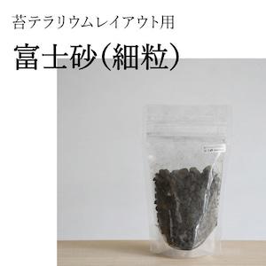 富士砂(細粒 3〜12mm)100ml入り【レイアウト用】