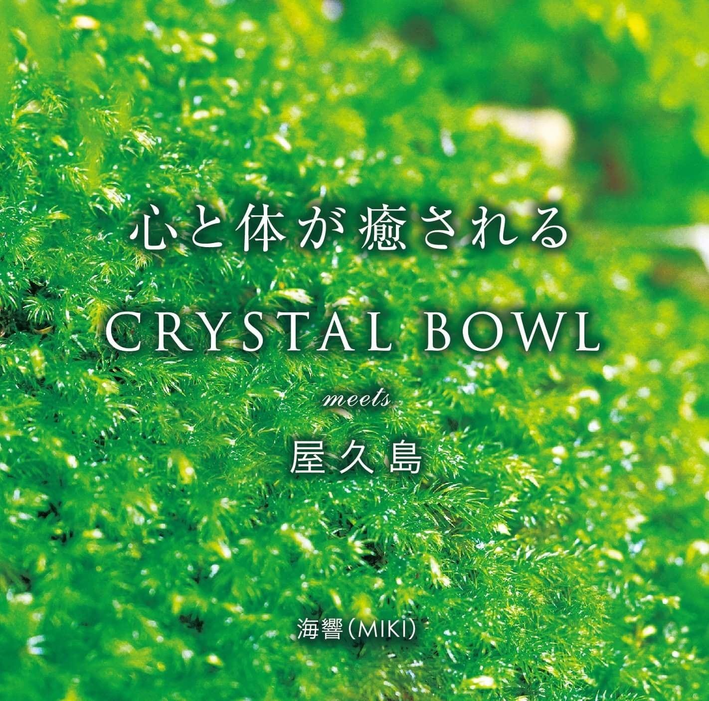 【海響(MIKI) 5th NEWアルバム】映画「愛の地球(ホシ)へ」挿入曲・主題歌「Become One」含む2枚組CD「CRYSTAL BOWL meets 屋久島」