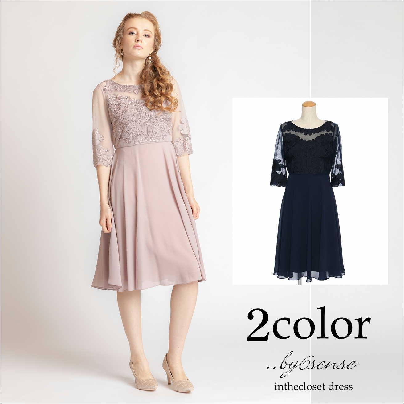 2color 袖付きコード刺繍レースミドル丈シフォンスカートワンピース  Dorry Doll(ドリードールドレス)