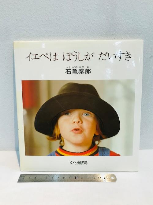 イエペは ぼうしが だいすき 石亀泰郎