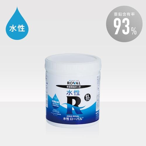 水性ローバル 0.9kgセット