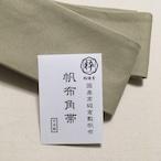 【限定色】帆布角帯(サンドベージュ)